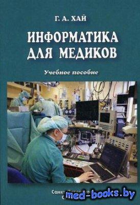 Информатика для медиков - Хай Г.А. - 2009 год - 223 с.