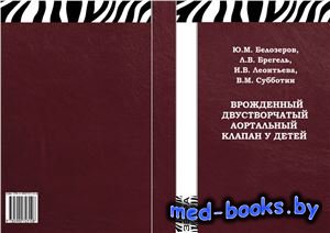 Врожденный двустворчатый аортальный клапан у детей - Белозеров Ю.М., Брегел ...