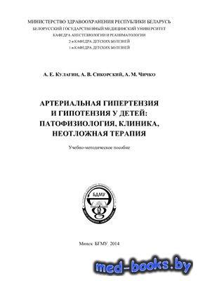 Артериальная гипертензия и гипотензия у детей - Кулагин А.Е., Сикорский А.В ...
