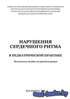 Нарушения сердечного ритма в педиатрической практике - Мищенко О.П. - 2004  ...