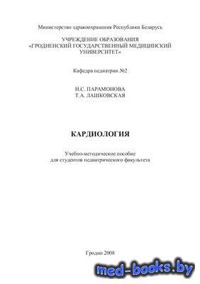 Кардиология - Парамонова Н.С., Лашковская Т.А. - 2008 год - 96 с.