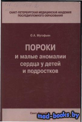 Пороки и малые аномалии сердца у детей и подростков - Мутафьян О.А. - 2005  ...
