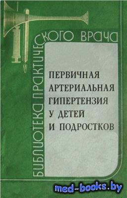 Первичная артериальная гипертензия у детей и подростков - Приходько В.С. - 1980 год