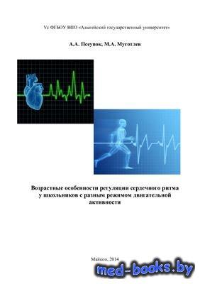 Возрастные особенности регуляции сердечного ритма у школьников с разным режимом двигательной активности - Псеунок А.А., Муготлев М.А.