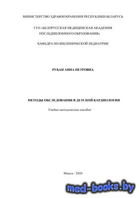 Методы обследования в детской кардиологии - Рубан А.П. - 2009 год