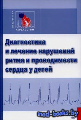 Диагностика и лечение нарушений ритма и проводимости сердца у детей - Школь ...