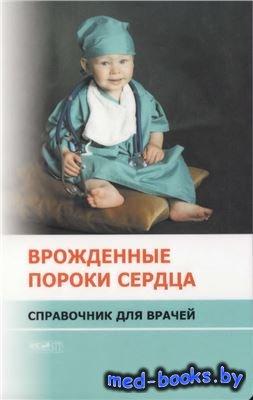 Врожденные пороки сердца: справочник для врачей - Кривощеков Е.В., Ковалев  ...
