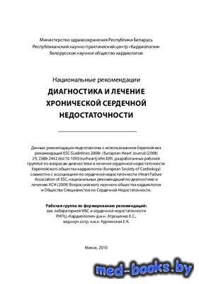 Диагностика и лечение хронической сердечной недостаточности - Атрощенко Е.С ...