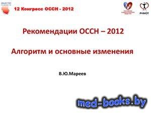 Рекомендации ОССН по хронической сердечной недостаточности - 2012. Алгоритм ...