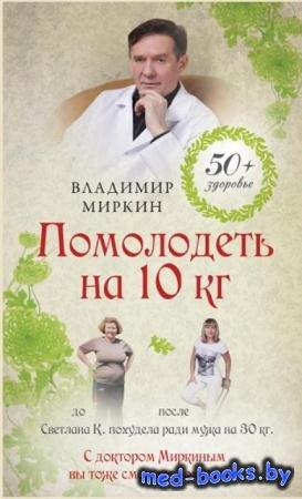 Владимир Миркин - Помолодеть на 10 кг (2013)