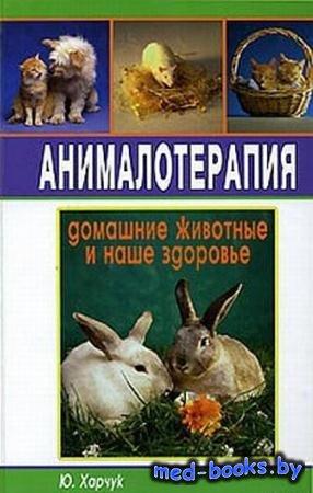 Юрий Харчук - Анималотерапия. Домашние животные и наше здоровье (2007)