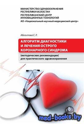 Алгоритм диагностики и лечения острого коронарного синдрома - Абсеитова С.Р ...