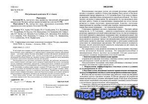 Современные клеточные технологии в медицине - Алиев М.А. - 2006 год - 192 с ...