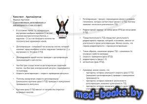Краткое пособие по аритмологии для чайников. Часть 1 - Арутюнян М.А. - 2014 ...