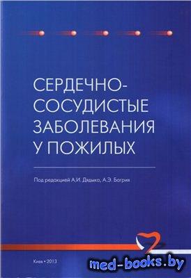 Сердечно-сосудистые заболевания у пожилых - Багрий А.Э., Дядык А.И. - 2013 год - 170 с.