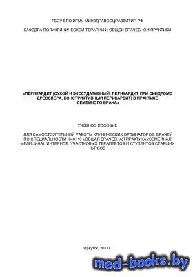 Перикардит (сухой и экссудативный; перикардит при синдроме Дресслера; конст ...