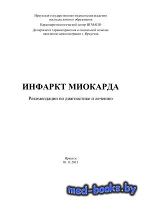 Инфаркт миокарда. Рекомендации по диагностике и лечению - Белялов Ф.И. - 20 ...