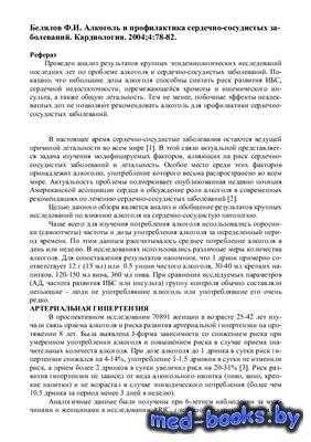 Алкоголь и профилактика сердечно-сосудистых заболеваний - Белялов Ф.И. - 20 ...