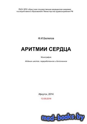Аритмии сердца - Белялов Ф.И. - 2014 год - 352 с.