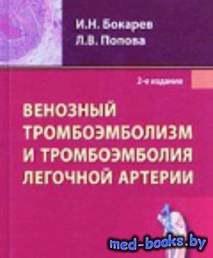 Венозный тромбоэмболизм и тромбоэмболия легочной артерии - Бокарев И., Попо ...