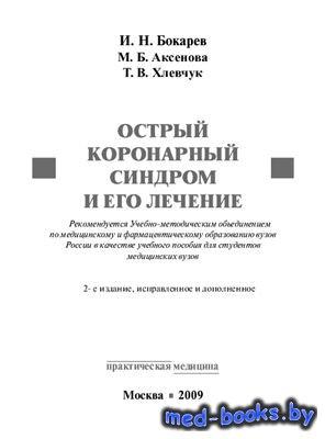 Острый коронарный синдром и его лечение - Бокарев И.Н., Аксенова М.Б., Хлев ...