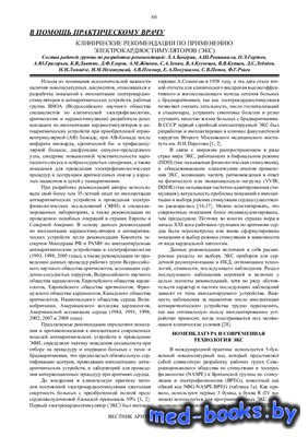 Клинические рекомендации по применению электрокардиостимуляторов - Бокерия  ...