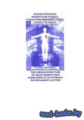 Хроноструктура ритмов сердца и факторы внешней среды - Бреус Т.К. - 2002 го ...