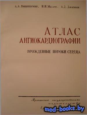Атлас ангиокардиографии. Врождённые пороки сердца - Вишневский А.А., и др.  ...