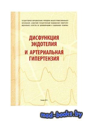 Дисфункция эндотелия и артериальная гипертензия - Власова С.П., Ильченко М. ...