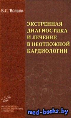 Экстренная диагностика и лечение в неотложной кардиологии - Волков B.C. - 2 ...