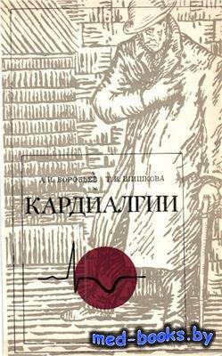 Кардиалгии - Воробьев А.И., Шишкова Т.В. - 1973 год - 134 с.