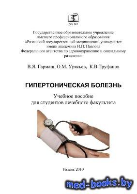 Гипертоническая болезнь - Гармаш В.Я. и др. - 2010 год - 89 с.