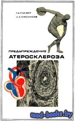 Предупреждение атеросклероза - Глезер Г.А., Мясников Л.А. - 1966 год - 56 с ...
