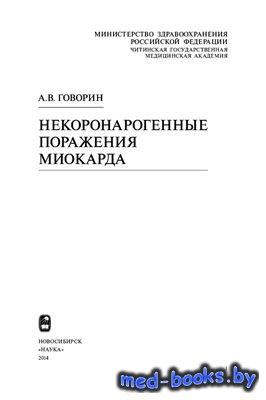 Некоронарогенные поражения миокарда - Говорин А.В. - 2014 год - 448 с.