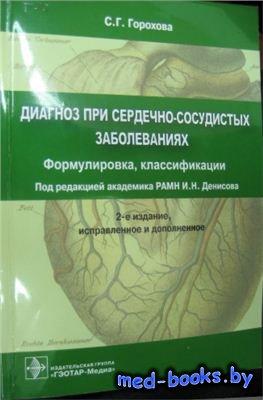 Диагноз при сердечно-сосудистых заболеваниях (формулировка, классификации)  ...