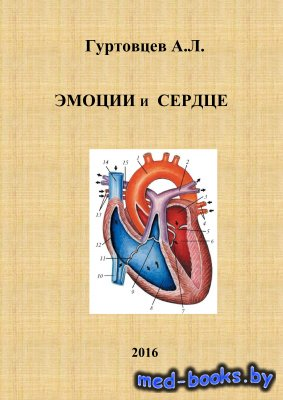 Эмоции и сердце - Гуртовцев А.Л. - 2016 год - 4 с.