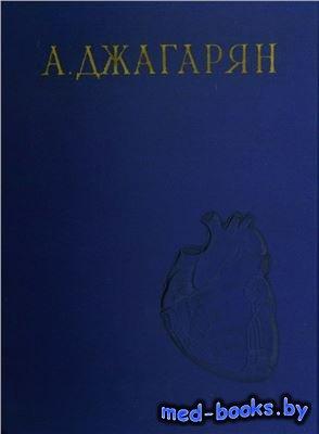 Атлас хирургии сердца - Джагарян А.Д. - 1961 год - 311 с.