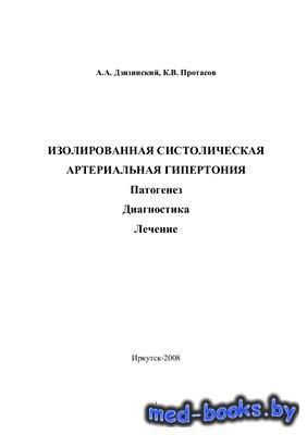 Изолированная систолическая артериальная гипертония: патогенез, диагностика ...