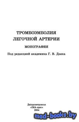 Тромбоэмболия легочной артерии - Дзяк Г.В. - 2004 год - 317 с.