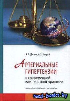 Артериальные гипертензии в современной клинической практике - Дядык А.И., Б ...
