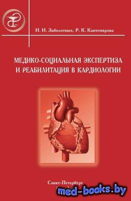 Медико-социальная экспертиза и реабилитация в кардиологии - Заболотных И.И. ...