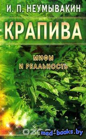 Крапива - И. П. Неумывакин - 2005 год