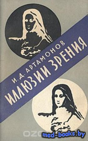 Иллюзии зрения - И. Д. Артамонов - 1961 год