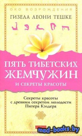 Пять тибетских жемчужин и секреты красоты. Секреты красоты с древним секрет ...