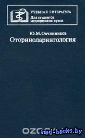 Оториноларингология: Учебник - Ю. М. Овчинников - 1995 год