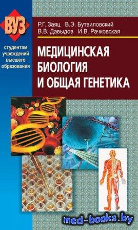 Медицинская биология и общая генетика - Роман Заяц, Валерий Бутвиловский, В ...
