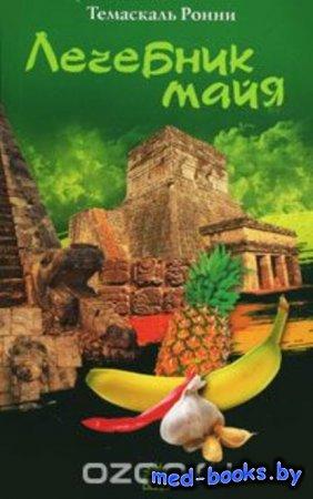 Лечебник майя - Ронни Темаскаль - 2010 год