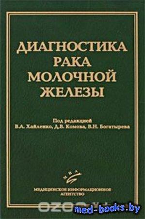 Диагностика рака молочной железы - В. Н. Богатырева, Д. В. Комова, Под реда ...