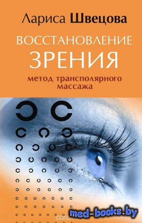 Восстановление зрения. Метод трансполярного массажа - Лариса Швецова - 2013 ...