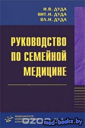 Руководство по семейной медицине - И. В. Дуда, Вит. И. Дуда, Вл. И. Дуда - 2009 год
